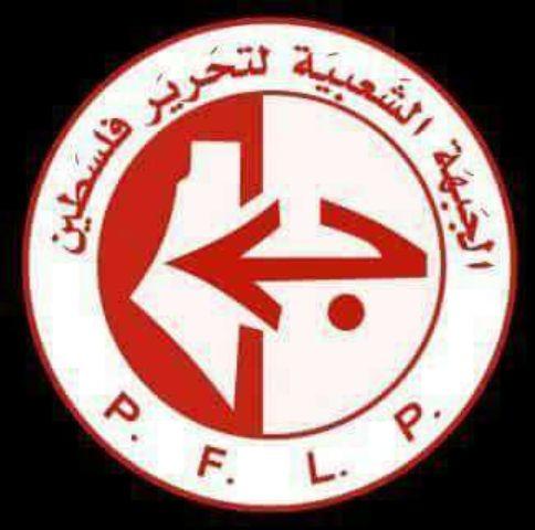 تصريح صحفي:  الجبهة الشعبية لتحرير فلسطين في دمشق تدين وتستنكرالتفجيرات الإرهابية