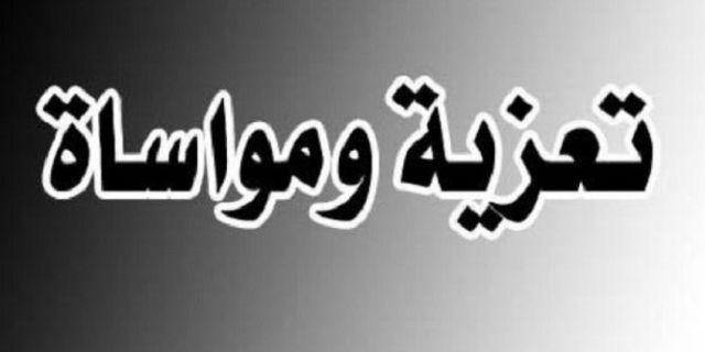 الجبهة الشعبية لتحرير فلسطين تعزي آل معوض في زغرتا