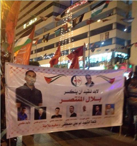 مسيرة جماهيرية غاضبه وحاشده نظمتها الجبهة الشعبية لتحرير فلسطين