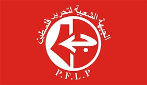 بيان صادر عن المكتب الطلابي للجبهة الشعبية لتحرير فلسطين - منطقة صور
