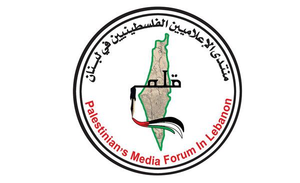 منتدى الاعلاميين الفلسطينيين: اتهام عين الحلوة بالاحداث الامنية اللبنانية يهدف الى تصفية القضية الفلسطينية
