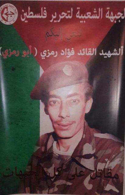 الشعبية في بيروت تتقبل التعازي بالشهيد المناضل فؤادرمزي ( أبو رمزي )