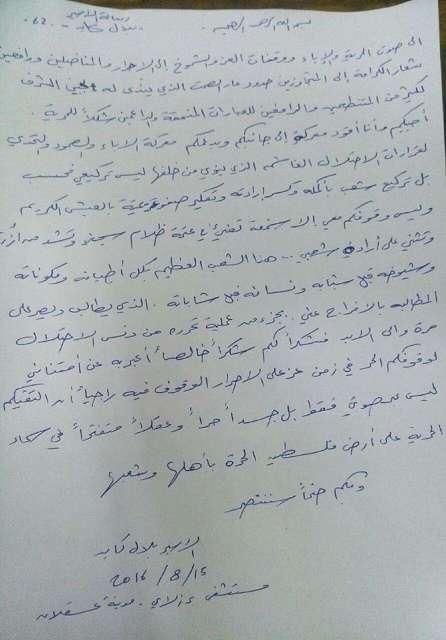 رسالة الأسير بلال كايد في اليوم الـ62 للإضراب عن الطعام.