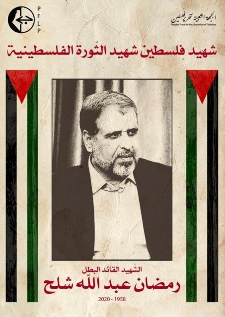 الجبهة الشعبية لتحرير فلسطين تقدم التعازي لحركة الجهاد الاسلامي بوفاة المناضل الدكتور رمضان شلّح في شاتيلا