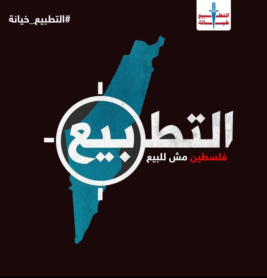 التطبيع خيانة.. العالم يغرد دعمًا لفلسطين ورفضًا لخيانتها
