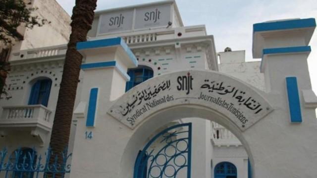 نقابة الصحفيين التونسيين تستنكر التطبيع البحريني