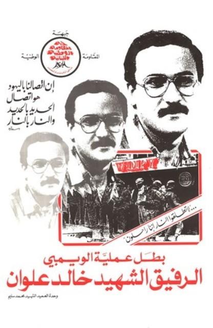 24 سبتمبر 1982 - ذكرى عملية