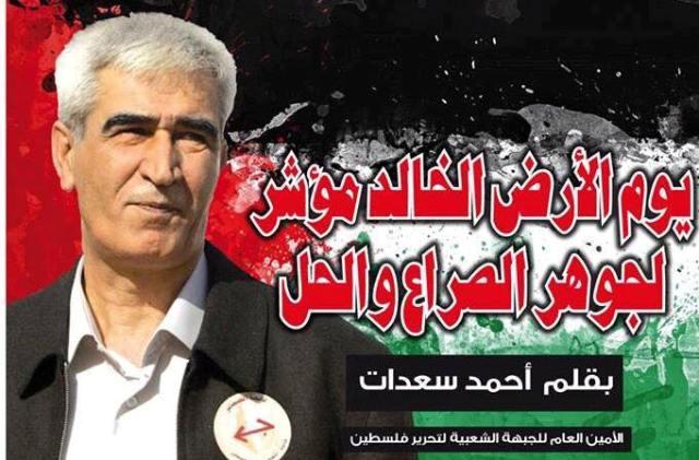 يوم الأرض الخالد مؤشر لجوهر الصراع والحل- الأمين العام للجبهة الشعبية أحمد سعدات