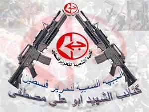 بيان جماهيري صادر عن كتائب الشهيد أبو علي مصطفى الجناح العسكري للجبهة الشعبية لتحرير فلسطين