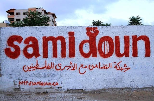صامدون تدعو إلى تحرك عاجل تضامناً مع الأسير كايد بين 20 و30 يوليو الجاري