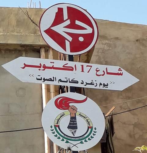 الجبهة الشعبية ومنظمة الشبيبة الفلسطينية تفتتح شارع ١٧ أكتوبر في نهرالبارد