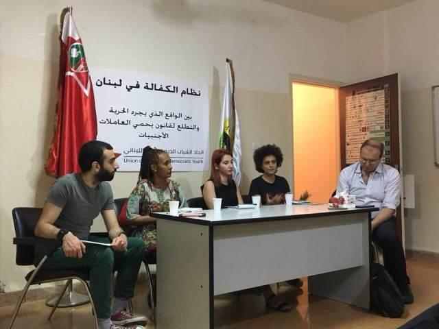 اتحاد الشباب الديمقراطي يقيم لقاءًا حواريًّا حول نظام الكفالةفي لبنان