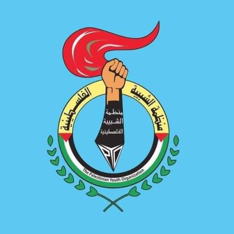 بيان صادر عن سكرتاريا منظمة الشبيبة الفلسطينية - فرع لبنان