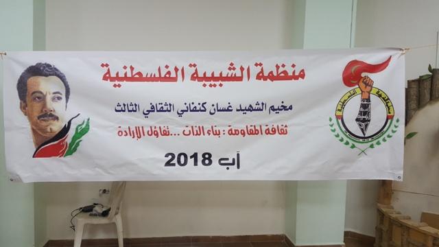 منظمة الشبيبة الفلسطينية في لبنان تطلق مخيمها الثالث في البقاع الغربي