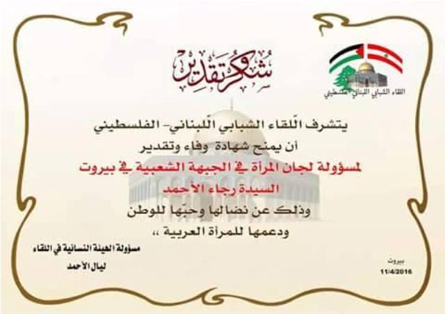 اللقاء الشبابي اللبناني الفلسطيني يكرم مسؤولة لجان المرأة الفلسطينية في بيروت الرفيقة رجاء الأحمد.