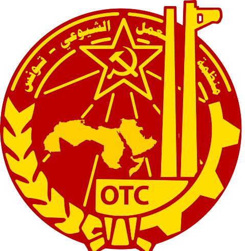 بيان منظمة العمل الشيوعي في تونس