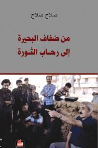 من ضفاف البحيرة إلى رحاب الثورة- صلاح صلاح