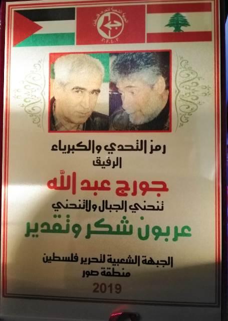 الجبهة الشعبية في صور تكرم المناضل الأسير جورج عبد الله