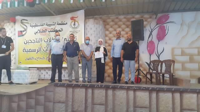 المكتب الطلابي في منظمة الشبيبة الفلسطينية يكرم طلاب الشهادة الثانوية العامة