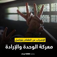 الخميس المقبل: الشعبية بالسجون تدعو للاشتباك مع الاحتلال في كل الساحات