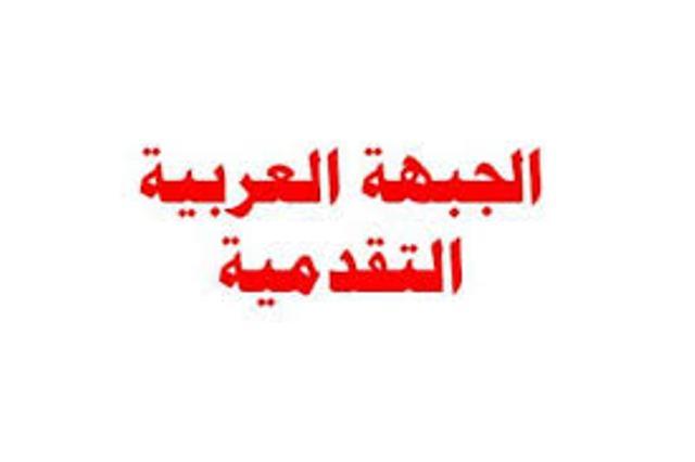 بيان للجبهة العربية التقدمية حول زيارة التطبيع