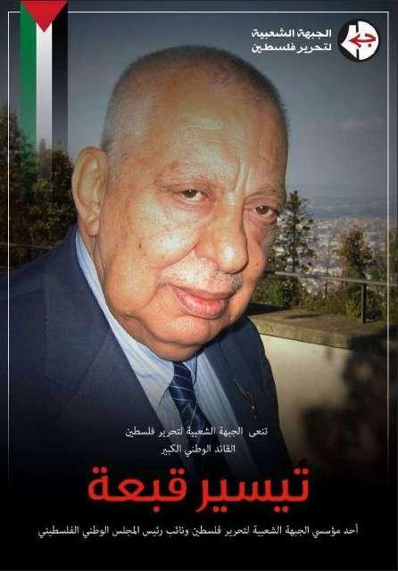 الجبهة الشعبية تنعى القائد الوطني الكبير الرفيق تيسير قبعة