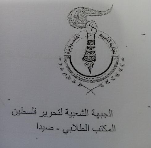 وفد من المكتب الطلابي للجبهة الشعبية في منطقة صيدا يزور مركز التضامن الاجتماعي- نواة