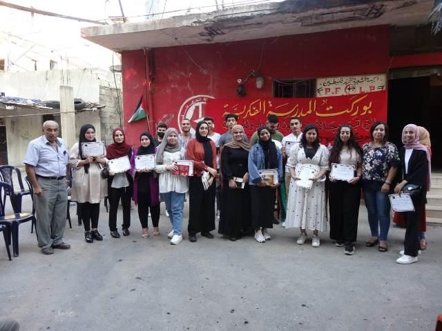 منظمة المعلمين الفلسطينيين ومنظمة الشبيبة الفلسطينية، والمكتب الطلابي للجبهة الشعبية تكرم عددًا من الطلاب الناجحين في الثانوية العامة، وخريجي الجامعا