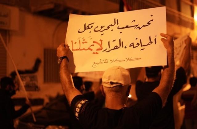 الجمعيات السياسية البحرينية تجدّد رفضها لكافة أشكال التطبيع مع الكيان الصهيوني