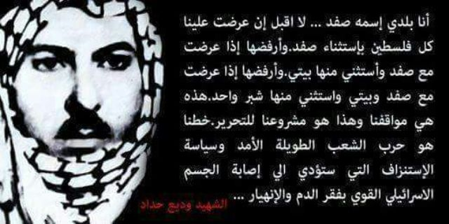 في ذكرى استشهاد القائد وديع حداد انقلاب الصورة-وديع أبو هاني