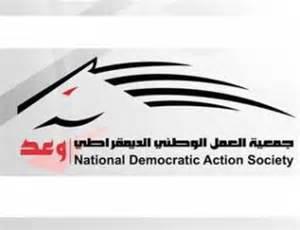 كلمة جمعية العمل الوطني الديمقراطي