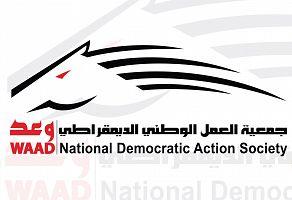 جمعية وعد تطالب بالإفراج فورا عن النائب الفلسطينية خالدة جرار