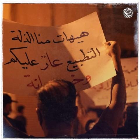 بالصور أحرار البحرين يخرجون بمسيرات حاشدة رفضًا للتطبيع