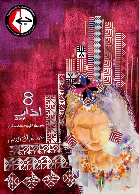 بيان صادر عن الجبهة الشعبية لتحرير فلسطين لمناسبة يوم المرأة العالمي