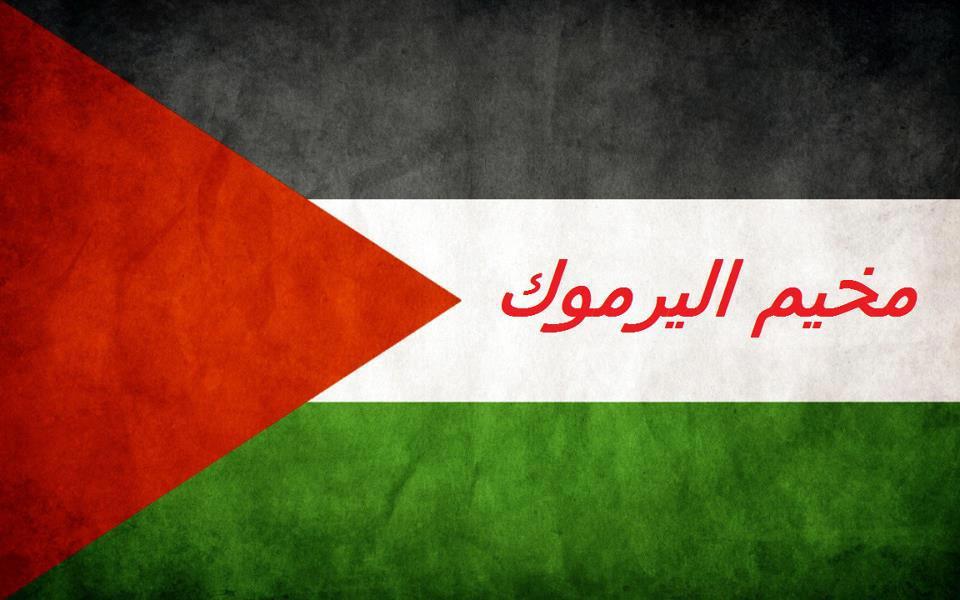 نقل 160 طالبا من مخيم اليرموك للإقامة بمعهد للأونروا لحين انتهاء 'البكلوريا'